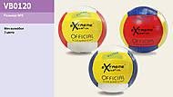 """Мяч волейбольный """"Extreme"""", VB0120, игрушки"""