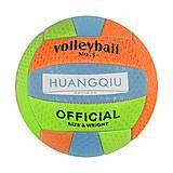 Мяч Волейбольный «HUANGQIU» салатово-синий, C40094, toys.com.ua