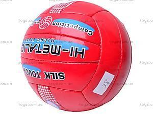 Мяч волейбольный, игровой, 86, купить