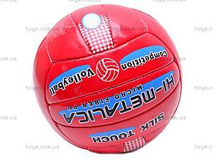 Мяч волейбольный, игровой, 86, отзывы