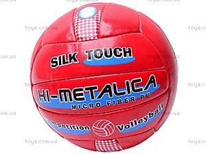 Мяч волейбольный, игровой, 86
