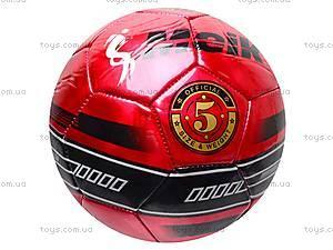 Мяч волейбольный игровой, MK055, купить