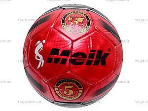 Мяч волейбольный игровой, MK055, фото