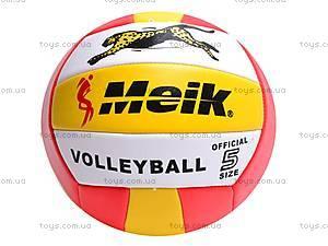 Мяч волейбольный Meik, QS-V503