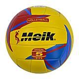 """Мяч Волейбольный """"Meik"""" желтый цвет , C34196"""