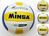 Мяч волейбольный Minsa №5, PVC, 2 цвета , 5-0066, тойс ком юа