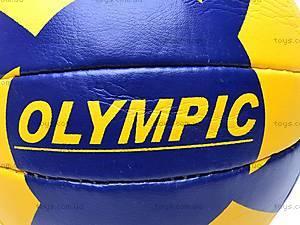 Мяч волейбольный Olympic, 1001-A, отзывы