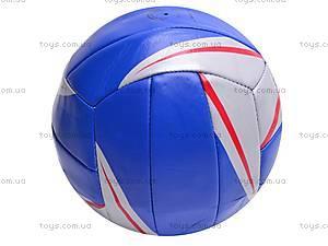 Мяч волейбольный синий, QS-V507, купить