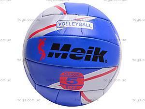 Мяч волейбольный синий, QS-V507