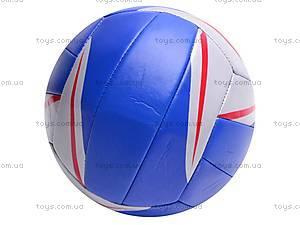 Мяч волейбольный синий, QS-V507, фото