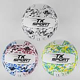 Мяч волейбольный C44439 3 вида, C44439, купить игрушку
