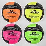 Мяч волейбольный 4 вида, вес 300 грамм, материал PU, баллон резиновый (C44405), C44405, купить игрушку
