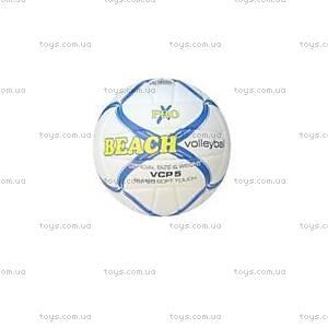 Мяч волейбольный Vertex Gold, 1911024