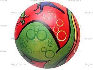 Мячик детский, 1680-107, купить