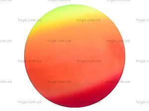 Мячик детский «Радуга», GM9.8, цена