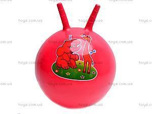 Мячик для фитнеса  «Веселые зверушки», 5218
