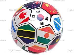 Мячик «Флаги», FPB-8-3, купить