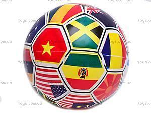 Мячик «Флаги», FPB-8-3