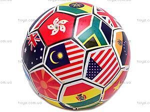 Мячик «Флаги», FPB-8-3, отзывы