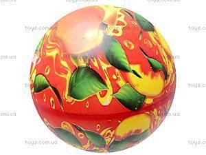 Мячик «Фрукты и ягоды», BT-PB-0033, купить