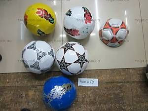 Мячик «Футбол», H00676