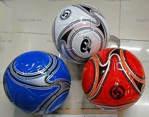 Мячик футбольный, W02-4845