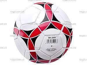 Мячик футбольный, детский, N3