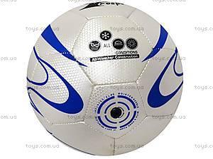 Мячик футбольный для детей, BT-FB-0001, фото