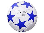 Мячик футбольный PVC, BT-FB-0031, отзывы