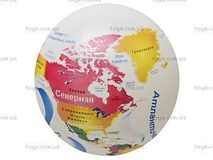 Мячик «Глобус», C02214, отзывы