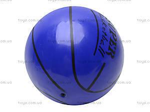 Мячик игровой для детей, 019, купить