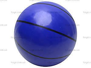 Мячик игровой для детей, 019, отзывы