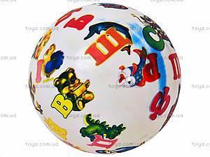 Мячик резиновый для детей, W02-3104