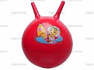 Мячик с рожками, YT-18A