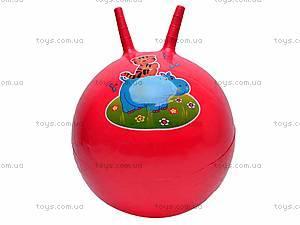 Мячик с рожками «Зверюшки», 5219