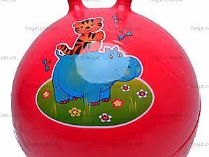 Мячик с рожками «Зверюшки», 5219, купить