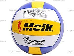 Мячик волейбольный, детский, QS-V051
