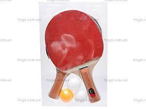 Мячики и ракетки для тенниса, BT-PPS-0012, купить