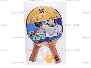 Мячики и ракетки для тенниса, BT-PPS-0012