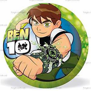 Мячик «Бен 10», 05/919-M, купить