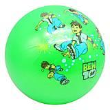 """Мячик резиновый """"Ben 10"""" (CE-102613), CE-102613, купить игрушку"""
