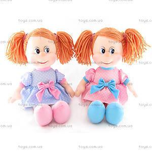 Мягкая кукла «Ляля в платье в горошек», LF869B