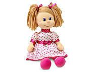 Мягкая кукла «Ляля в шёлковом платье», LF869C