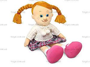 Мягкая кукла «Танюша», в клетчатой юбке, LA8749A