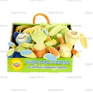 Мягкая игрушка-подвеска «Чудо-растяжка», POK1\M