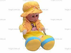 Мягкая детская кукла, 2610, фото