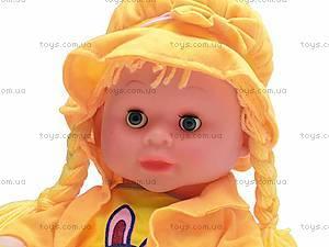 Мягкая детская кукла, 2610, отзывы