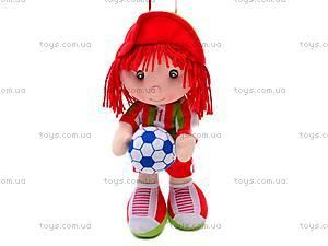 Мягкая игрушка «Футболист» , 260214