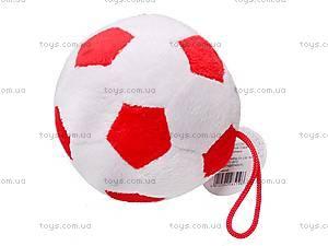 Мягкая игрушка «Футбольный мяч», М-XY5177, купить