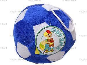 Мягкая игрушка «Футбольный мяч», М-XY5177, фото